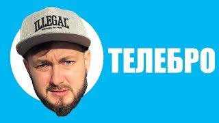ТЕЛЕБРО - ОТЕЧЕСТВЕННЫЙ МЕСЕНДЖЕР (18+)