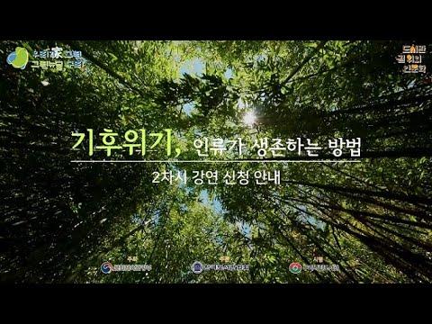 [구리,시민행복특별시] 2021 토평도서관 길위의 인문학 2차시 강연 '쓰레기 박사의 순환경제를 위한 슬기로운 분리배출' 신청 안내