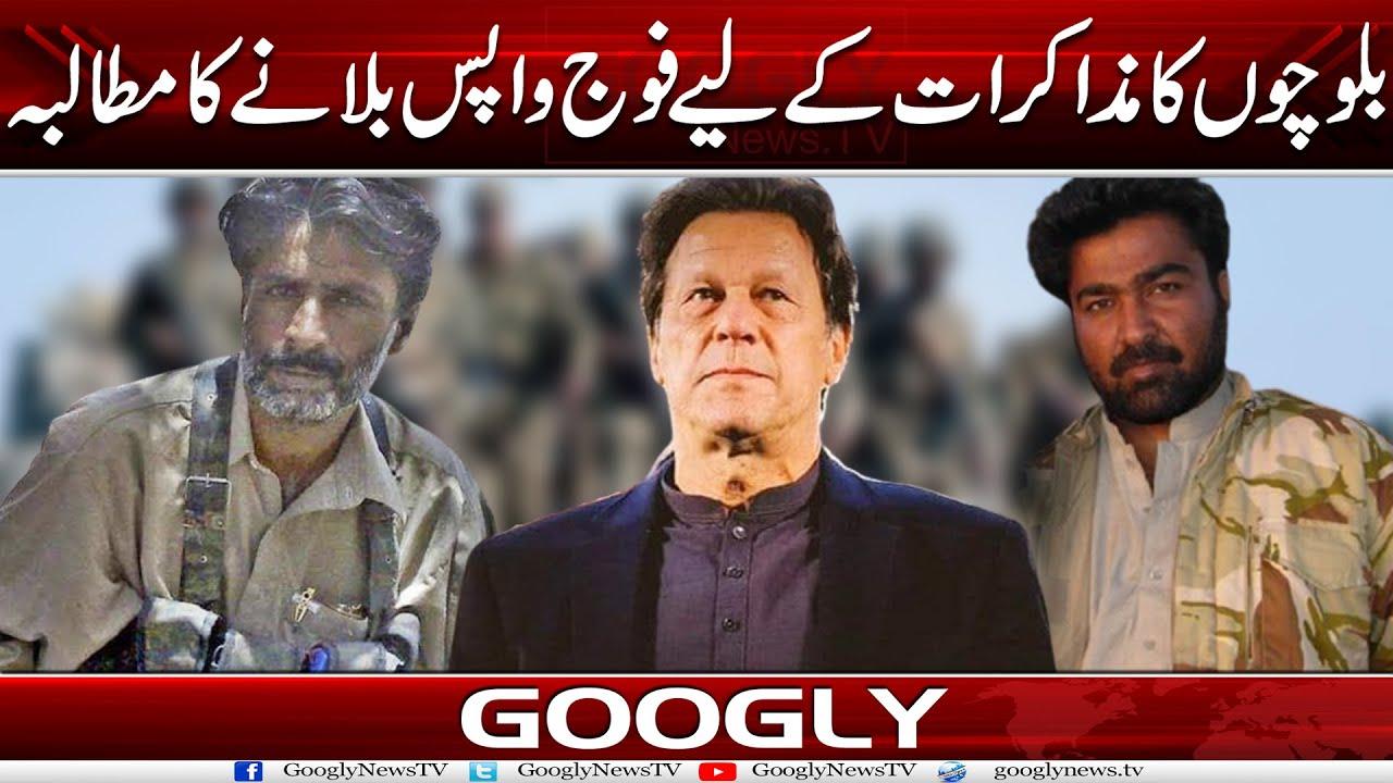 Download Baloch Askriat Pasandon Ka Muzakrat Kai Liyay Fauj Nikalnay Ka Mutaliba | Googly News TV