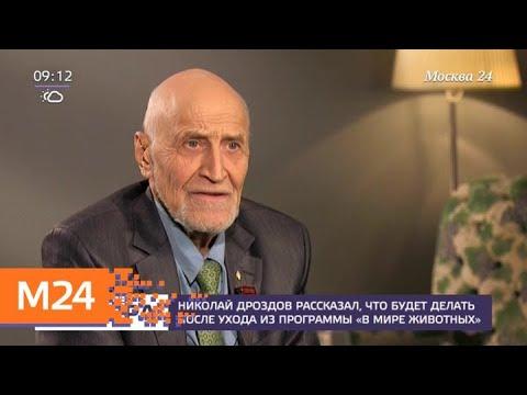 Николай Дроздов рассказал, что будет делать после ухода с ТВ - Москва 24