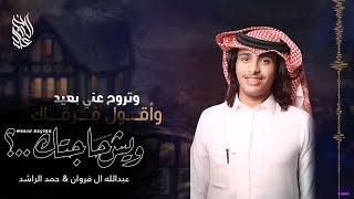 عبدالله ال فروان & حمد الراشد - ويش حاجتك | (حصرياً) 2019