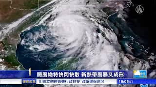 飓风纳特快闪快散 新热带风暴又成形(奥莉菲亚_大西洋)