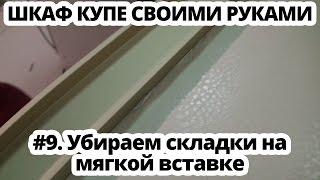 Шкаф купе своими руками #9 Как убрать складки на ткани