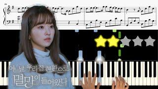 DAVICHI (다비치) - All of My Love [어느 날 우리 집 현관으로 멸망이,  Doom at Your Service OST]🎹《Piano Tutorial》★★☆☆☆