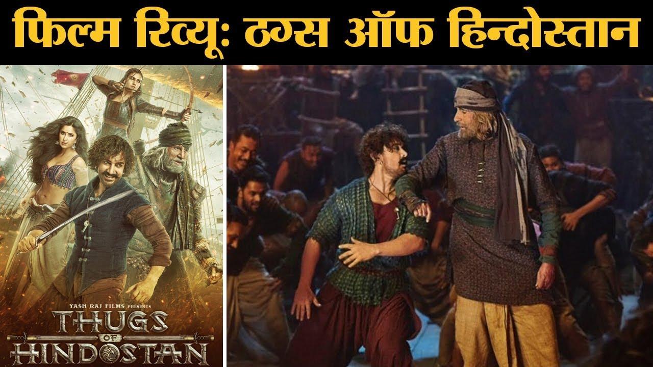 Film Review: Thugs Of Hindostan | Amitabh Bachchan | Aamir Khan | Fatima Sana Shaikh | Katrina Kaif