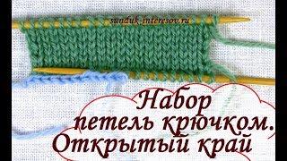 простой набор петель с открытым краем для вязания спицами / Crochet Cast On