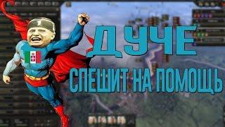 Hearts of Iron 4|Бенито СПЕШИТ НА ПОМОЩЬ!