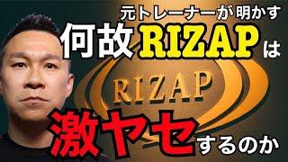 何故RIZAP(ライザップ)は激痩せするのか?