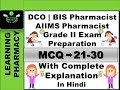 MCQ 21-30 | DCO | AIIMS Pharmacist Grade II | BIS Pharmacist Exam Preperation | In Hindi