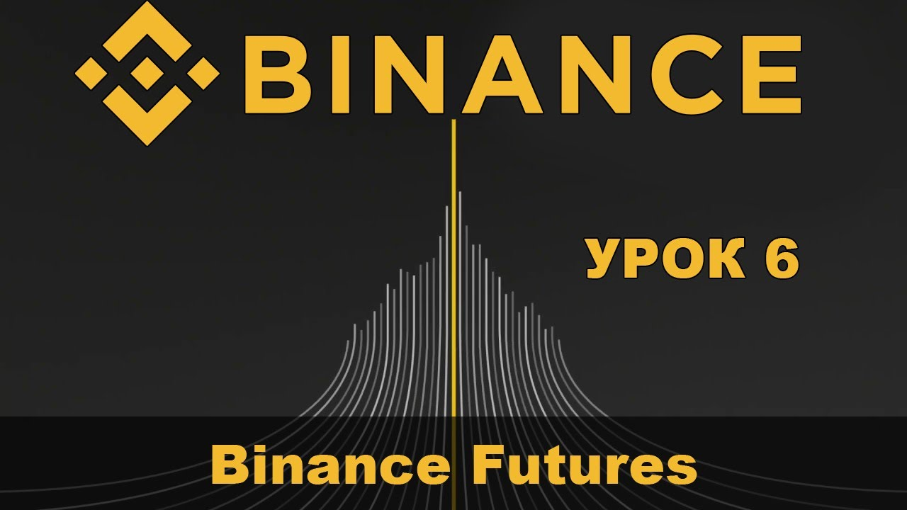 бот на бирже бинанс