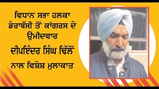 Gambar cover Spl. Interview with Deepinder Singh Dhillon, (INC) Candidate from Dera Bassi.
