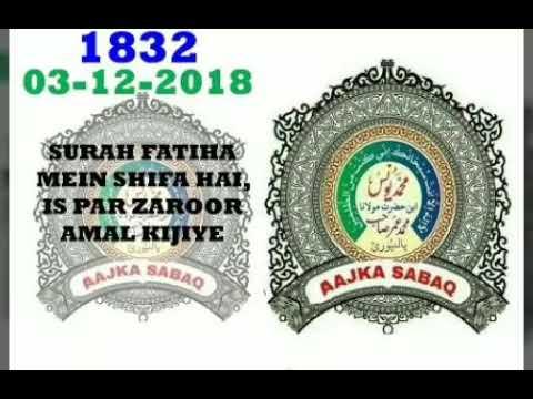 AAJ KA SABAQ NO:-1832. Sure fatiha me shifa he is par zarur amal kijiye. By MOLANA YUNUS PALANPURI