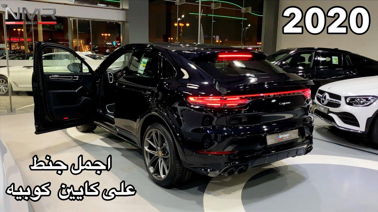 مرسيدس 2020 C200 بورش كايين كوبيه بجنط مميز BMW X6 2020 مع الاسعار