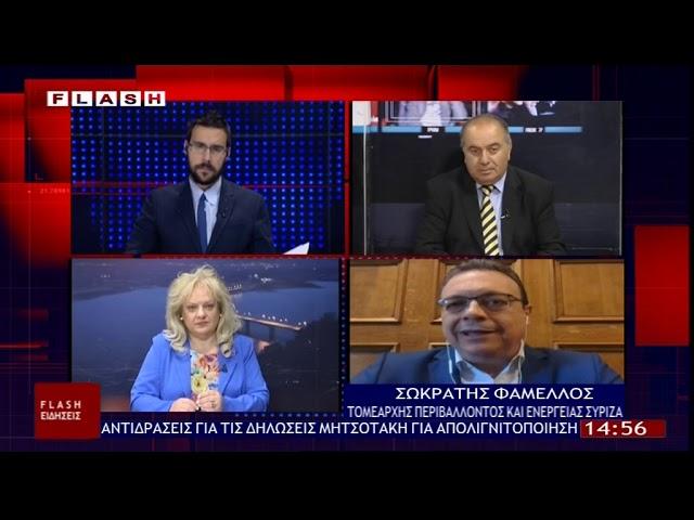 Ο τομεάρχης ενέργειας ΣΥΡΙΖΑ Σωκράτης Φάμελλος για τις δηλώσεις Πρωθυπουργού στη BILD