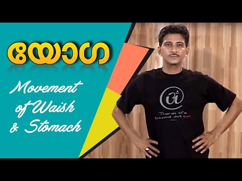 Body Management | Movement of Waish & Stomach | Yoga for Old Age, Sciatica & Back Pain in Malayalam