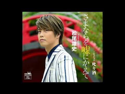 さよならを嘘にかえて 松尾雄治  by  じんさん