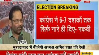 Mukhtar Abbas Naqvi slams Rahul gandhi on Garibi Hatao Yojana