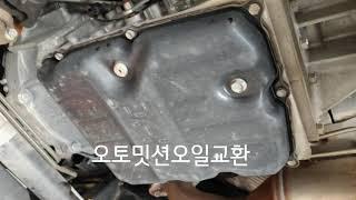 코란도스포츠 17년식 미션오일교환 (팬 탈부착)