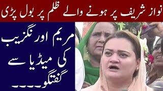 Maryam Aurangzeb Media Talk    16 July 2018   Neo News