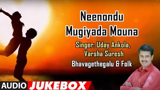 Neenondu Mugiyada Mouna   Bhavageethegalu  Uday Ankola Varsha Suresh  Kannada SongsKannada Folk