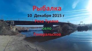 Рыбалка 10 декабря 2015г р.Тузлов село Генеральское