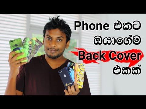 Custom Made Phone back covers in Sri Lanka