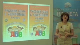 «Русский язык с увлечением» образовательный курс внеурочной деятельности для 1, 2, 3, 4 классов.