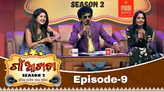 Gaon Akhada Season2 | Ep-9 | Sivani Sangita In Gaon Akhada Audition | Tarang Reality Show