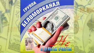 Беломорканал - Не в деньгах счастье (2007) Весь альбом