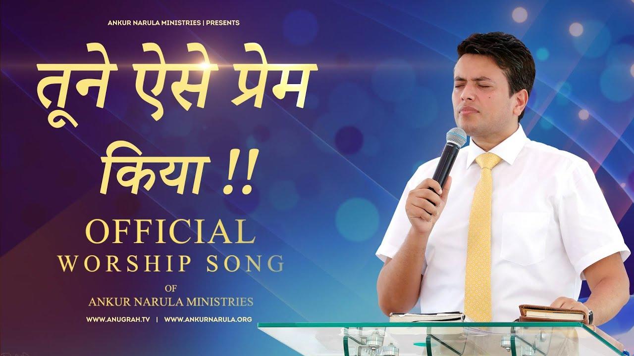 OFFICIAL SONG OF ANKUR NARULA MINISTRIES !! तूने ऐसे प्रेम किया   