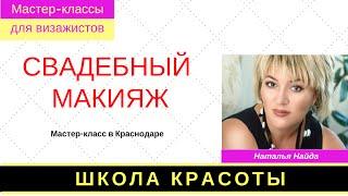 Учимся делать свадебный макияж   Наталья Найда(, 2016-07-28T19:25:04.000Z)
