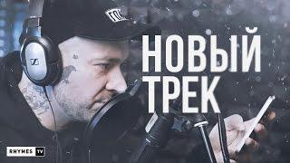 SCHOKK - Новый Трек (freestyle)
