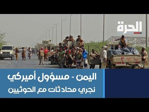 مسؤول أميركي: نجري محادثات مع الحوثيين