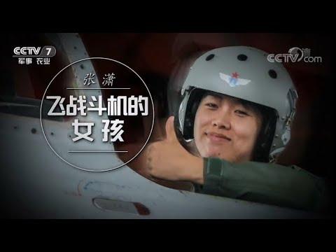 我的强军梦④张潇:飞战斗机的女孩 【军旅人生 20171005】
