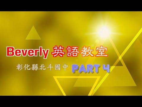北斗國中外籍教師Beverly英語教室 4