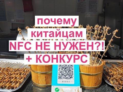 Почему китайцам NFC НЕ НУЖЕН?