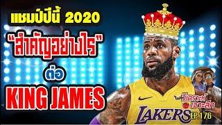 EP176: แชมป์ที่ 4 ของ LeBron James สำคัญอย่างไร ??? ทําไมถึงมีความหมายกับเค้าขนาดนั้น!!!