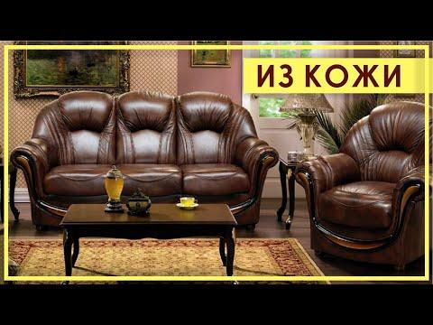 Новый кожаный угловой диван, кожаный уголок диван шкіряний диван. Мебель » мебель для гостиной. 31 000 грн. Житомир, аэропорт. 6 янв. В избранные.