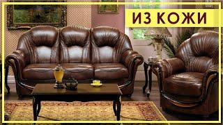 Кожаные диваны и кресла(Видео презентация белорусской кожаной мягкой мебели фабрики ПинскДрев. Подробнее на сайте официального..., 2015-03-16T06:52:28.000Z)