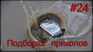 Уронил телефон. Подборка приколов COUB 20.10.16. Box Fail. Лучшие приколы 2016