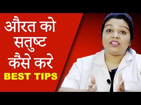 औरत को सेक्स में संतुष्ट कैसे करे │ How To Satisfy Women│Life Care │ Health Education Video In Hindi
