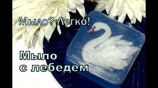 # Soap? Easy! Soap with Swan. Just one pigment! Soap manufacture