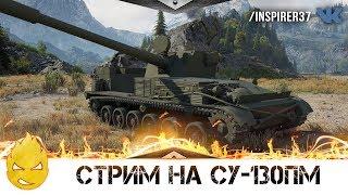 Отличный танк СУ 130ПМ Запись стрима   08.12.18