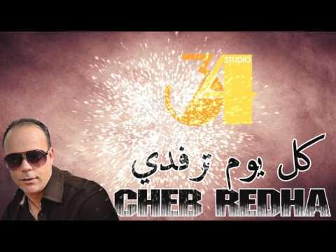 Cheb Redha New 2017 - Kol Youm Raki Tarefdi - by S34
