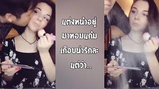 เกือบจะเป็นแฟนที่น่ารักแล้ว แต่สุดท้ายแค่ทำให้หลงดีใจ... #รวมคลิปฮาพากย์ไทย