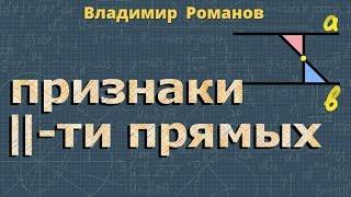 признаки ПАРАЛЛЕЛЬНОСТИ двух прямых | геометрия 7 класс