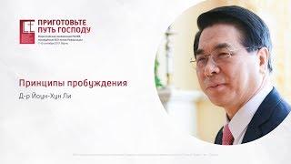 Служение 8 сентября 18:00. Д-р Йоун-Хун-Ли