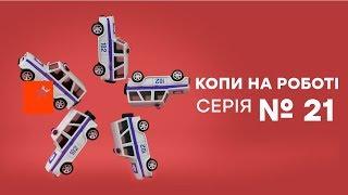Копы на работе - 1 сезон - 21 серия