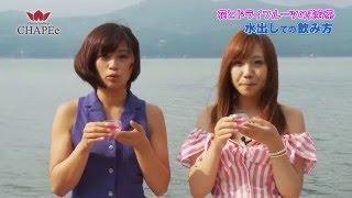 安枝瞳と双月南那が、花とドライフルーツの美容茶の飲み方をご紹介.