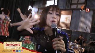 เต่างอย - จินตหรา พูนลาภ : นักผจญเพลง